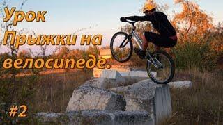 Прыжки на велосипеде
